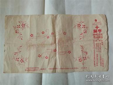 民国。上海老鸭牌十字绒商标。54.5厘米*30.5厘米