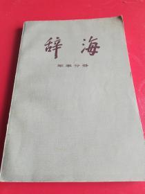 辞海:军事分册