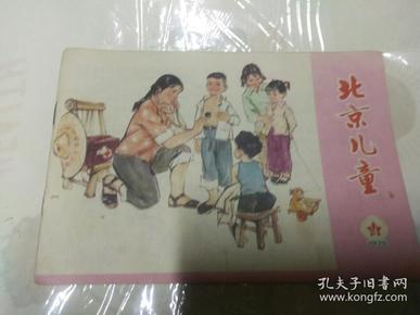 1975年(北京儿童)14期
