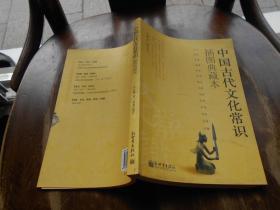 中国古代文化常识(插图典藏本)