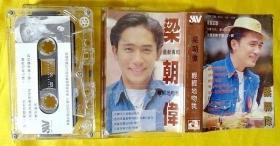 磁带               梁朝伟《轻轻地吻我》1994(粤语)