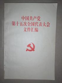 中国共产党第十五次全国代表大会文件汇编