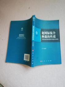 论国际混合仲裁的性质:与国际商事仲裁和国家间仲裁的比较研究【实物拍图】