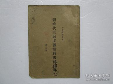 民国十六年版 新时代三民主义教科书 第三册 小学校初级用
