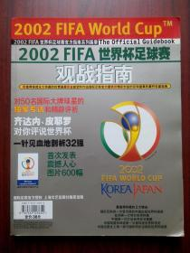 2002世界杯足球赛观战指南,2002F1FA世界杯足球赛观战指南,铜版纸精美画册