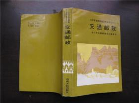 太行革命根据地史料丛书之十二:交通邮政(2500册)