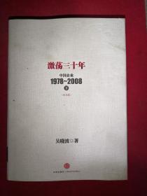 激荡三十年:中国企业1978~2008(上下)  精装