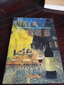 与凡・高共品葡萄酒