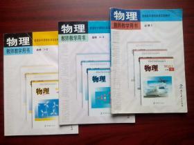 高中物理教师教学用书必修1,选修1-2,选修3-5,每册各配有光盘一张,高中物理2012-2015年印