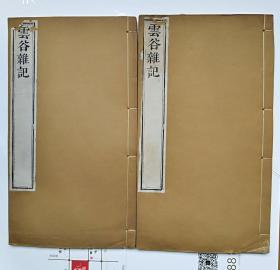 武英殿聚珍版原版:云 谷 杂 记 卷1-4+卷末二册全