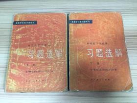 高等数学习题集--习题选解 上下两册全
