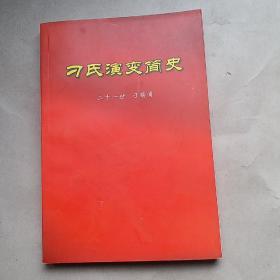 刁氏演变简史:二十一世刁锡浦