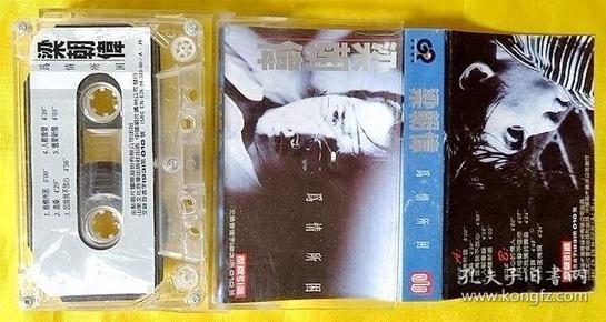 磁带               梁朝伟《为情所困》1994(国语)