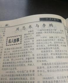 全县总人口为69万1332人!第四版,名人轶事。1990年12月20日《富平报》