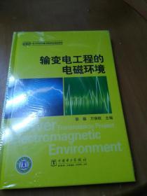 輸變電工程的電磁環境