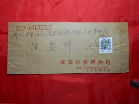 北京自然博物馆 张洪杰  致 天津历史博物馆 张黎辉 信札一通一页