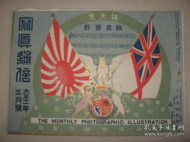 侵华画报1922年5月《写真通信》台湾台南赤坎楼   皇后神社参拜 英国王太子访日