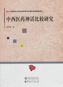 中西医药神话比较研究
