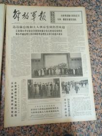 5188、解放军报-1974年9月18日,规格4开4版.9品,