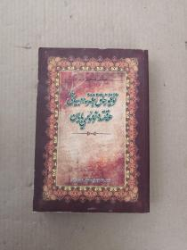 维吾尔民间文学概论
