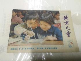1979年(北京儿童)第15期