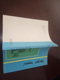蒙古艾日嘎(蒙文)1990年一版一印 仅印800册