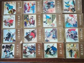 【9】老版连环画《薛刚反唐》全16册 64开本