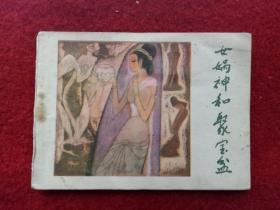 连环画《女娲神和聚宝盆》张增木河北美术1985年6月1版1印