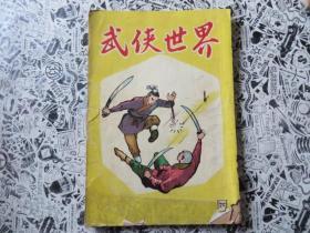 早期香港杂志《武侠世界》 75期