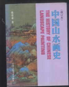 中国山水画史(修订本)