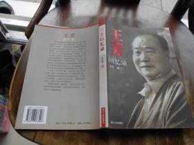 王芳回忆录