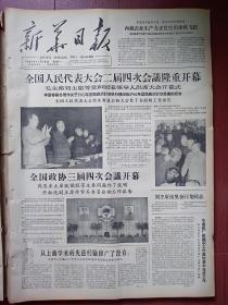 新华日报(南京版)1963年11月18日(中苏决裂)全国人大二届四次会议举行隆重开幕,毛主席刘少奇照片,全国政协三届四次会议开幕,西藏农业生产力正发生历史性飞跃,新运会中国运动员成绩公报