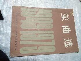 笙曲选1949-1979