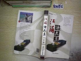 江涌 诗文集  (签赠本)