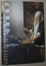 日文原版书 医疗伦理学 丸山マサ美