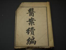 民国古籍  民国《医案续编》卷一至八   上海锦章图书局石印