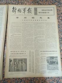 5189、解放军报-1974年9月19日,规格4开4版.9品,