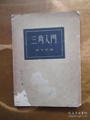 三角入门(民国廿八年六月五版)(部分页边角有点水迹,品如图,余较好)