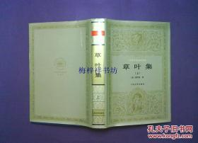 世界文学名著文库草叶集 上 1994年一版一印