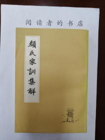颜氏家训集解.