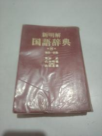 新明解国语辞典 第四版(日文)