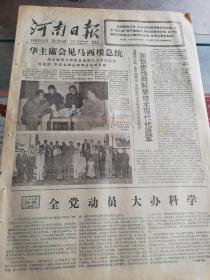 【报纸】河南日报 1977年9月24日【华主席会见马西埃总统】【全国科学大会预备会议在京举行  加快步伐向科学技术现代化进军】【社论:全党动员大办科学】【毛主席的旗帜是西藏革命的胜利旗帜——纪念伟大的领袖和导师毛主席逝世一周年】【我省城镇储蓄提前超额完成全年计划】
