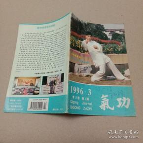 气功  1996年3月第17卷第3期