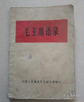 1276   毛主席语录