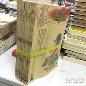 哲思【当代青年哲思 2017】全12册