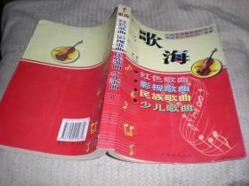 歌海2红色影视民族少儿歌曲  马文生 编 06年1版08年1印 中国戏剧