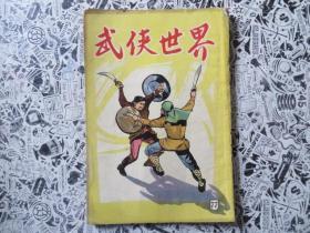 早期香港杂志《武侠世界》 77期