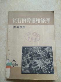 《化石的发掘和修理》(52年初版)馆藏