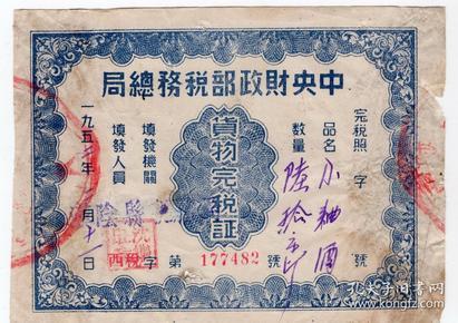 酒专题----新中国税证----1952年陕西汉阴县税务局,小曲酒