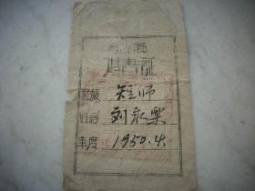 1950骞淬�愭渤鍗楃渷绔嬭鏄屽笀鑼冨鏍°�戝�熶功璇侊紒14/8.5鍘樼背